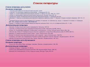 Список литературы Список литературы для учителя Основная литература 1. Конце