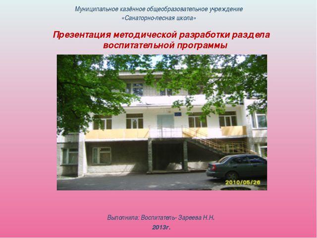 Муниципальное казённое общеобразовательное учреждение «Санаторно-лесная школ...