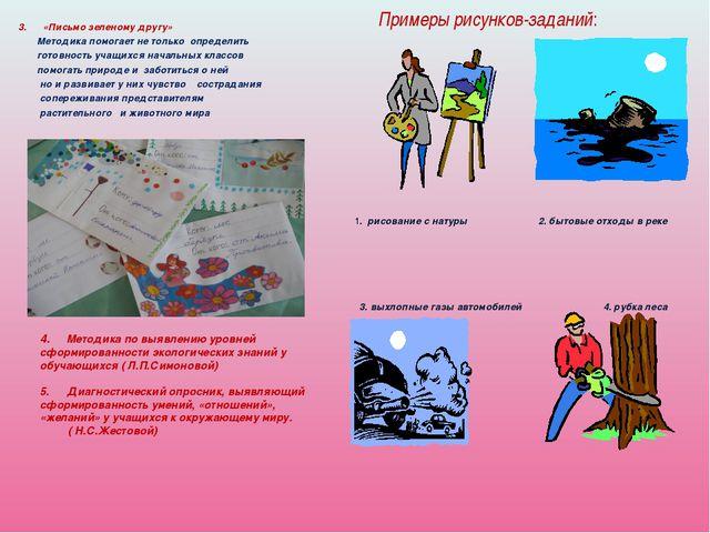 Примеры рисунков-заданий: 3. «Письмо зеленому другу» Методика помогает не то...