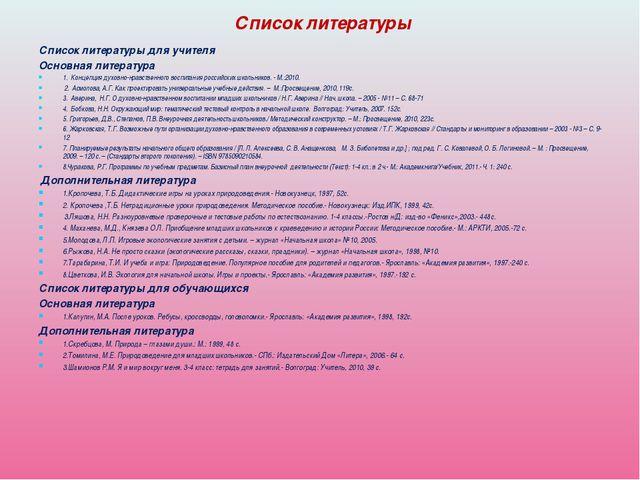 Список литературы Список литературы для учителя Основная литература 1. Конце...