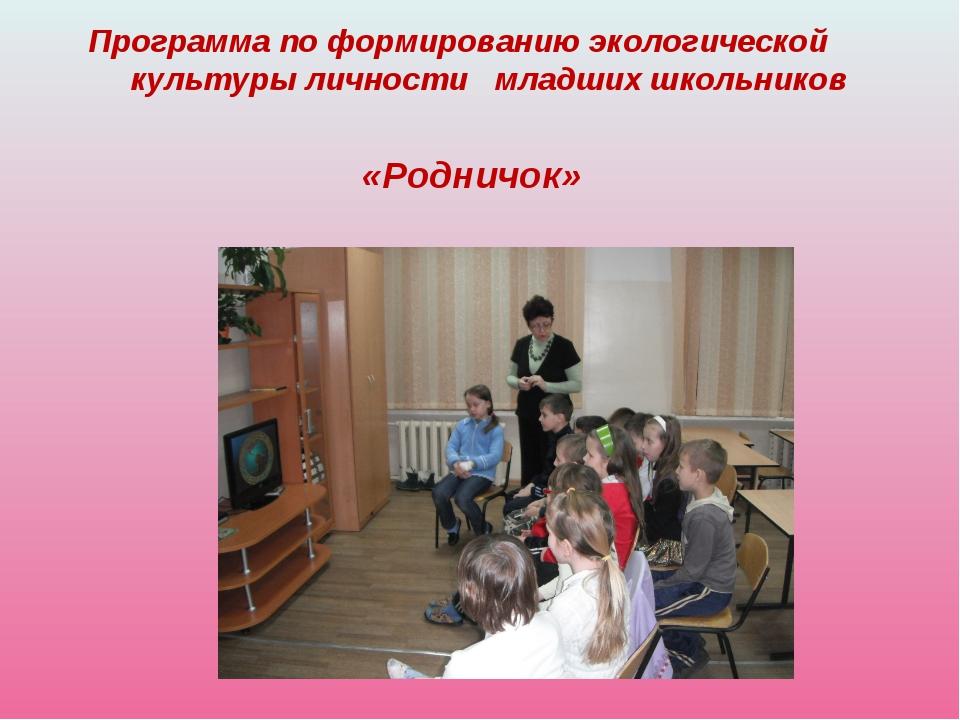 Программа по формированию экологической культуры личности младших школьников...