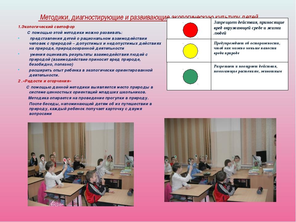 Методики, диагностирующие и развивающие экологическую культуру детей  1.Эко...