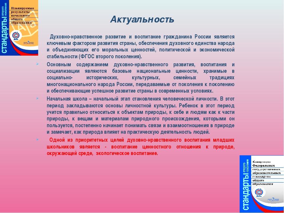 Актуальность Духовно-нравственное развитие и воспитание гражданина России явл...