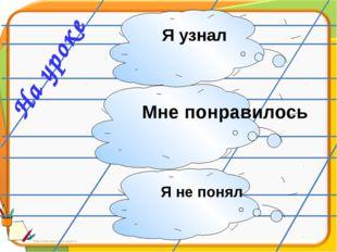 Оцени себя сам! школа Почти всё понял(а) Всё понял(а) Всё понял(а) и могу об