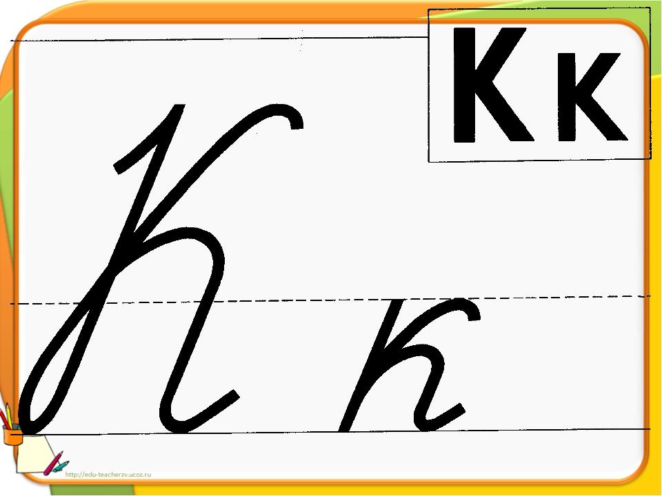 разведению примеры написания буквы г профессиональные