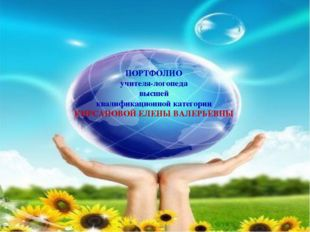 ПОРТФОЛИО учителя-логопеда высшей квалификационной категории КИРСАНОВОЙ ЕЛЕН