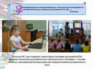 ИКТ ТЕХНОЛОГИИ «Информационно-коммуникационные технологии рассматриваются как