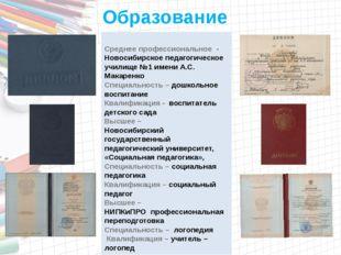 Образование Среднее профессиональное - Новосибирское педагогическое училище