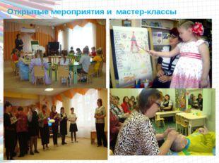 Открытые мероприятия и мастер-классы