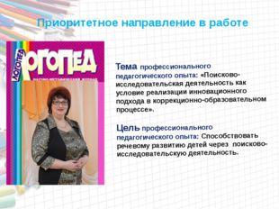 Тема профессионального педагогического опыта: «Поисково-исследовательская де