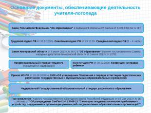 Основные документы, обеспечивающие деятельность учителя-логопеда Трудовой код