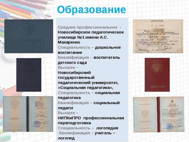 Образование Среднее профессиональное - Новосибирское педагогическое училище...