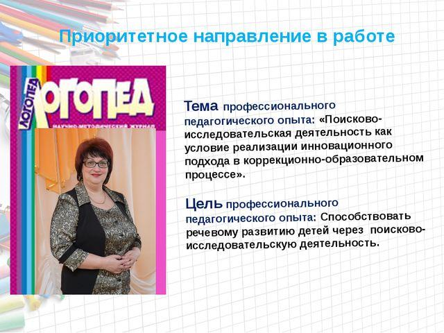 Тема профессионального педагогического опыта: «Поисково-исследовательская де...