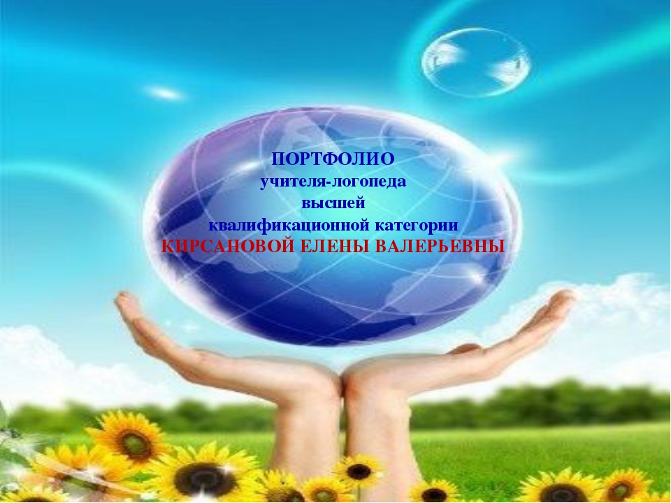 ПОРТФОЛИО учителя-логопеда высшей квалификационной категории КИРСАНОВОЙ ЕЛЕН...