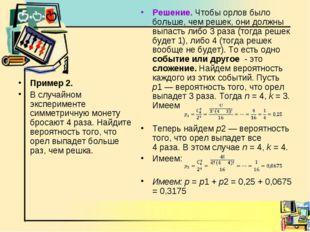 Пример 2. В случайном эксперименте симметричную монету бросают 4раза. Найдит