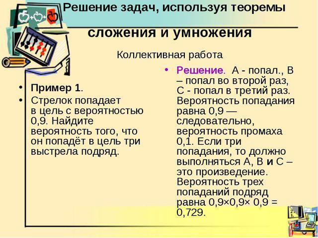 Решение задач, используя теоремы сложения и умножения Коллективная работа Пр...