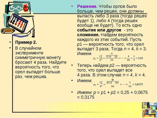 Пример 2. В случайном эксперименте симметричную монету бросают 4раза. Найдит...