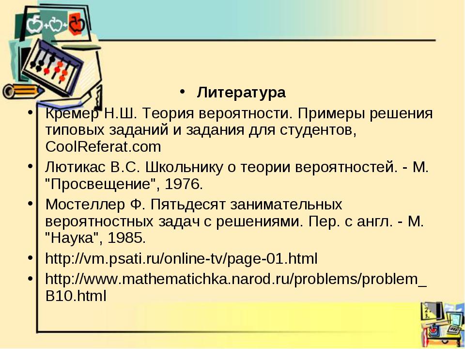 Литература Кремер Н.Ш. Теория вероятности. Примеры решения типовых заданий и...