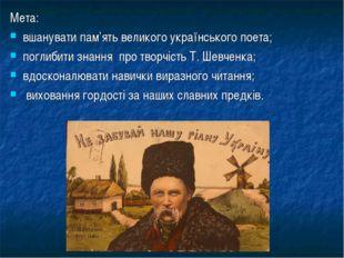 Мета: вшанувати пам'ять великого українського поета; поглибити знання про тво
