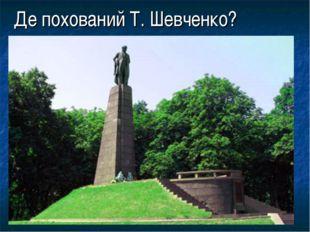 Де похований Т. Шевченко?