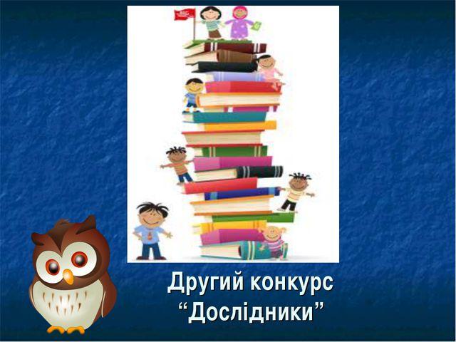 """Другий конкурс """"Дослідники"""""""