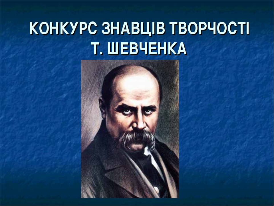 КОНКУРС ЗНАВЦІВ ТВОРЧОСТІ Т. ШЕВЧЕНКА
