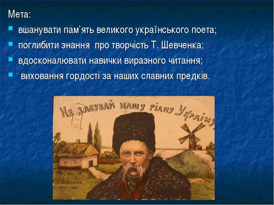 Мета: вшанувати пам'ять великого українського поета; поглибити знання про тво...