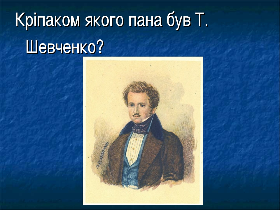 Кріпаком якого пана був Т. Шевченко?