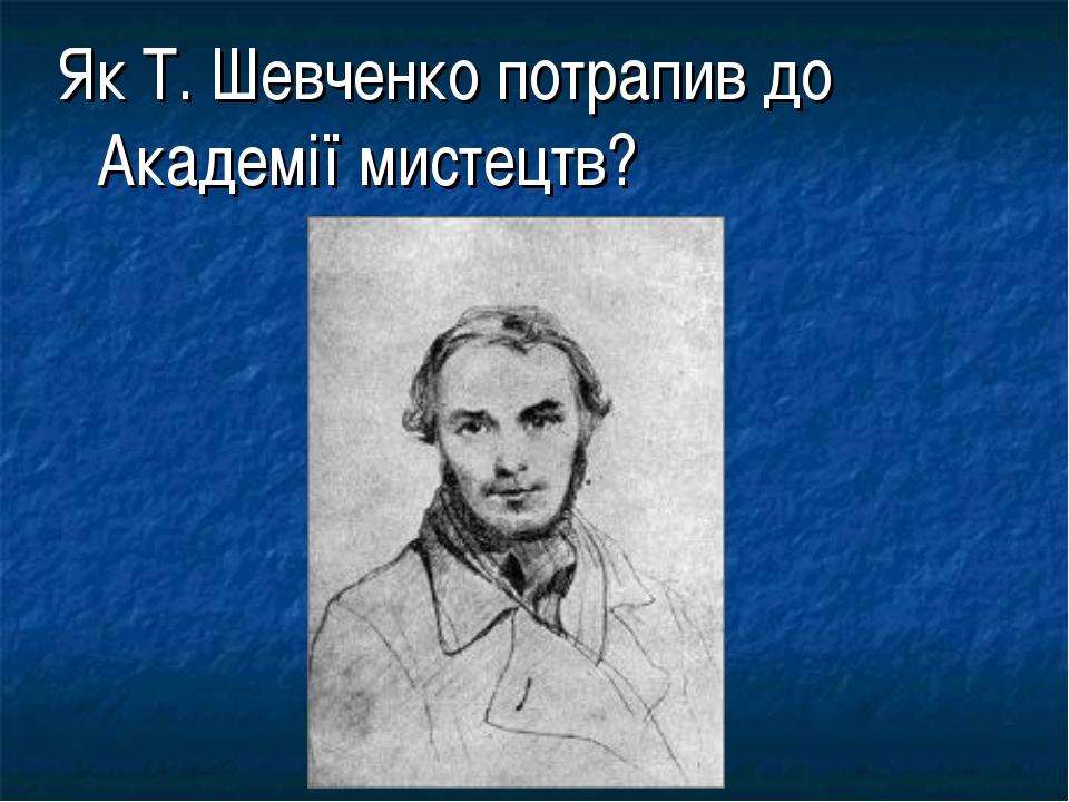 Як Т. Шевченко потрапив до Академії мистецтв?