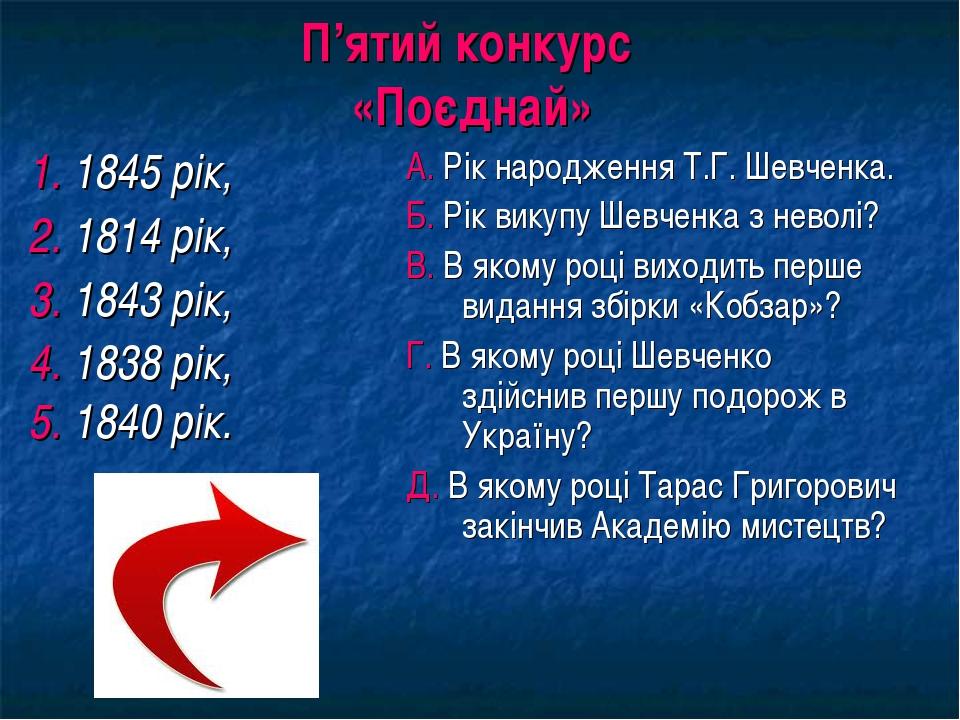 П'ятий конкурс «Поєднай» 1. 1845 рік, 2. 1814 рік, 3. 1843 рік, 4. 1838 рік,...