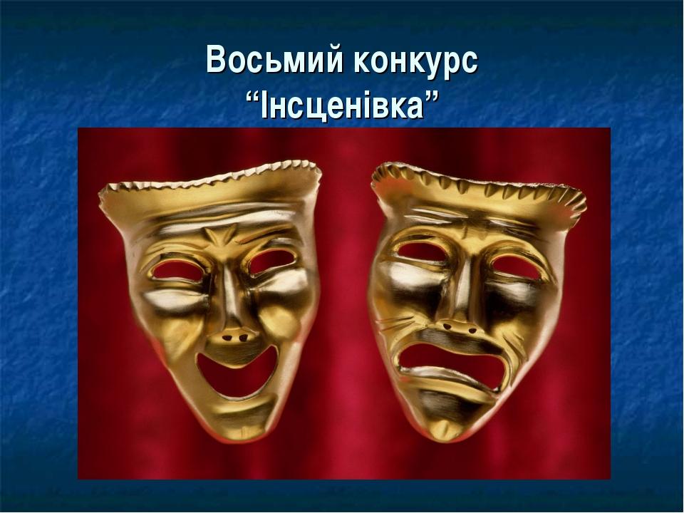 """Восьмий конкурс """"Інсценівка"""""""