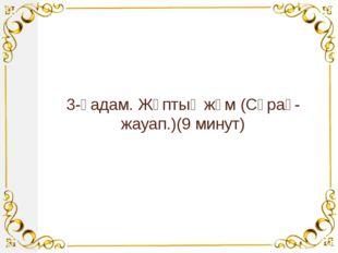 Дайын үлгі жауап арқылы бағалау Тау/ды көр/сең //күн кө/зі/мен //та/ лас/ қан