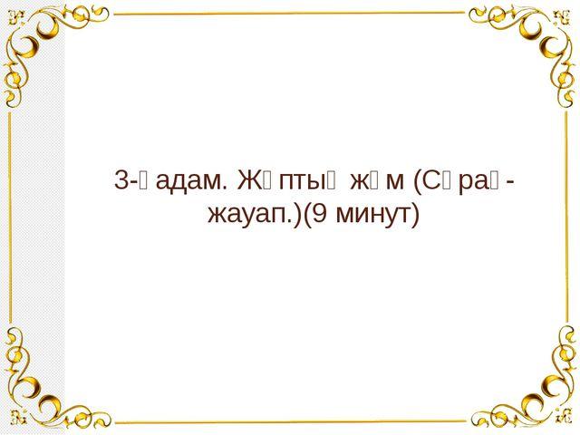 Дайын үлгі жауап арқылы бағалау Тау/ды көр/сең //күн кө/зі/мен //та/ лас/ қан...