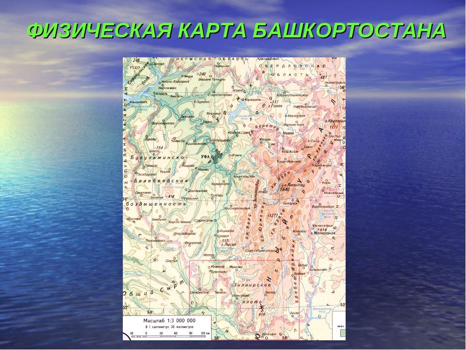 ФИЗИЧЕСКАЯ КАРТА БАШКОРТОСТАНА