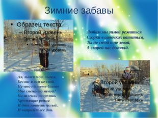 Зимние забавы Любим мы зимой резвиться Сгорки в саночках катиться, Ты не стой