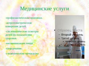Медицинские услуги -профилактические прививки. -антропометрические измерения