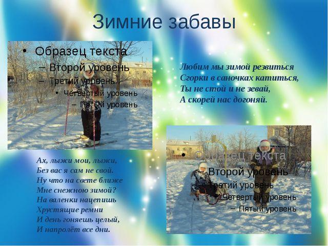Зимние забавы Любим мы зимой резвиться Сгорки в саночках катиться, Ты не стой...