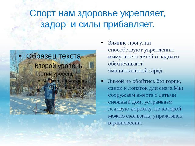 Спорт нам здоровье укрепляет, задор и силы прибавляет. Зимние прогулки способ...