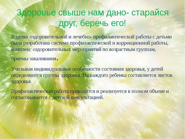 Здоровье свыше нам дано- старайся друг, беречь его! В целях оздоровительной и...