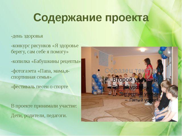 Содержание проекта -день здоровья -конкурс рисунков «Я здоровье берегу, сам с...