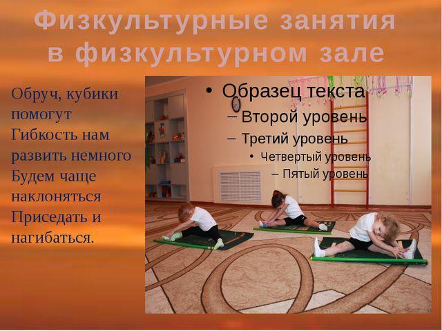 Физкультурные занятия в физкультурном зале Обруч, кубики помогут Гибкость нам...