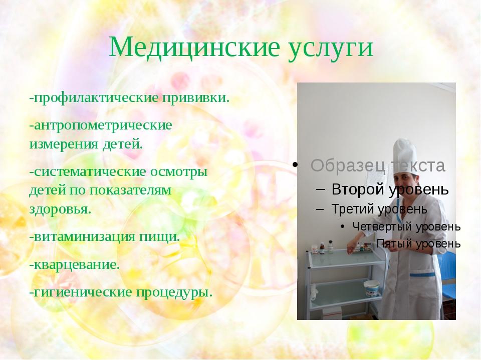 Медицинские услуги -профилактические прививки. -антропометрические измерения...
