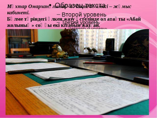 Мұхтар Омарханұлының сүйікті бөлмесі – жұмыс кабинеті. Бөлме төріндегі үлкен...