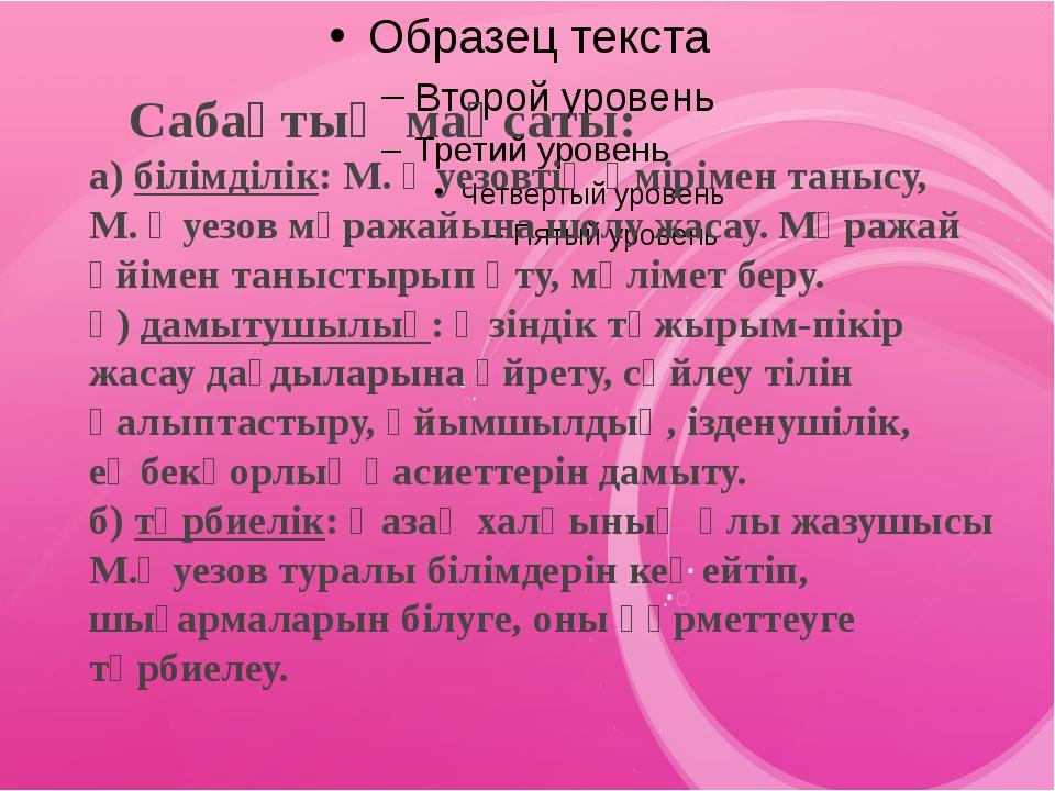 Сабақтың мақсаты: а) білімділік: М.Әуезовтің өмірімен танысу, М.Әуезов мұр...