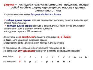 Строка – последовательность символов, представляющая собой особую форму одном