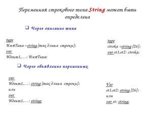 Переменная строкового типа String может быть определена type ctroka =string [