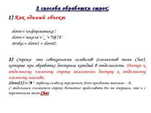 2) Строка- это совокупность символов (элементов типа Char), которые при обраб