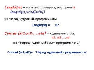 Length(st) – вычисляет текущую длину строки st length(st)=ord(st[0]) Conc