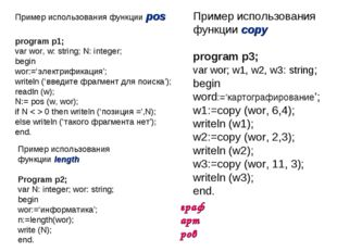 Пример использования функции length Program p2; var N: integer; wor: string;
