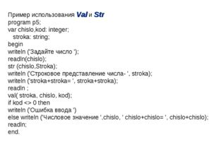 Пример использования Val и Str program p5; var chislo,kod: integer; stroka: s